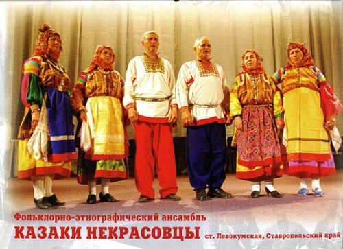 zapevayut_nekrasovci