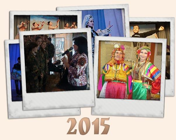 Отчет за 2015 год