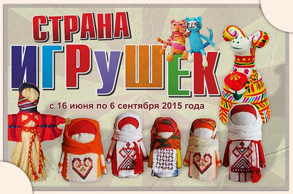 strana_igrushek