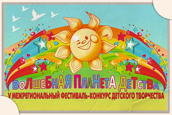 volshebnaja-planeta-detstva-2015