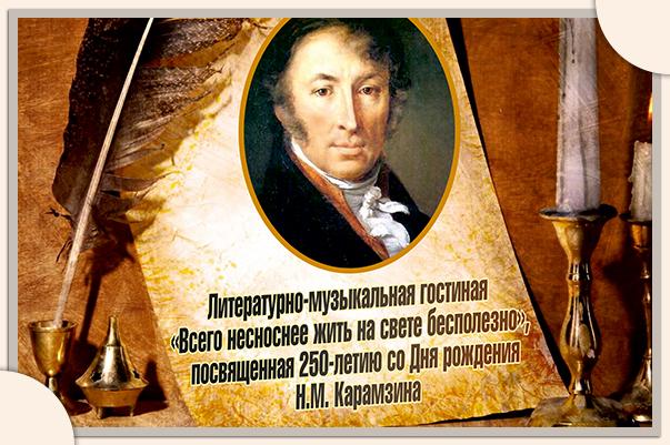 karamzin-zastavka-na-sayt