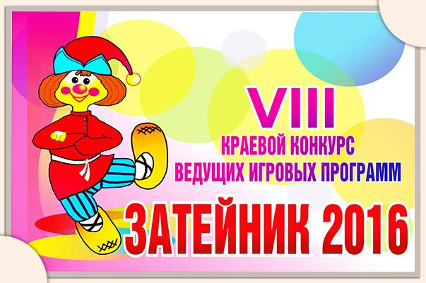 zateynik-2016