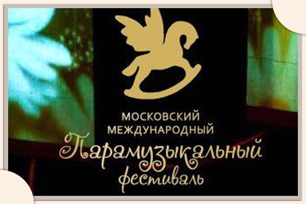 Приём заявок на участие в девятом Всемирном «Парамузыкальном фестивале»