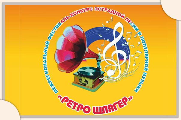 Межрегиональный фестиваль-конкурс эстрадной песни и популярной музыки «Ретро-шлягер» состоится в Ставрополе