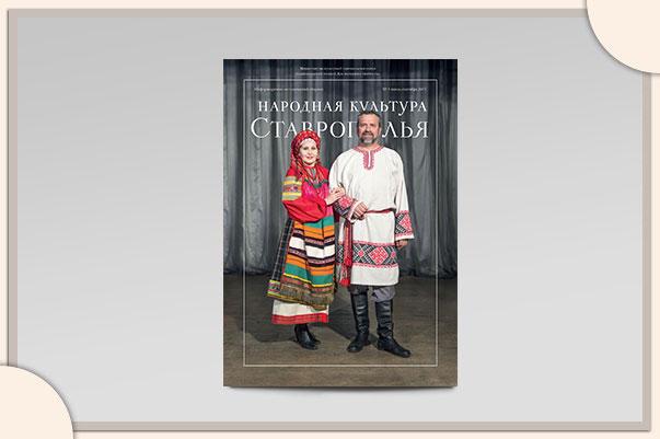 Новый номер информационно-методического сборника «Народная культура Ставрополья»