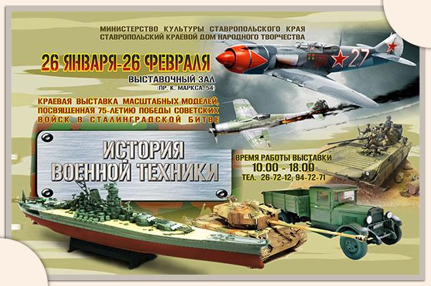 «История военной техники»