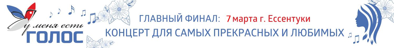«У меня ЕСТЬ ГОЛОС»