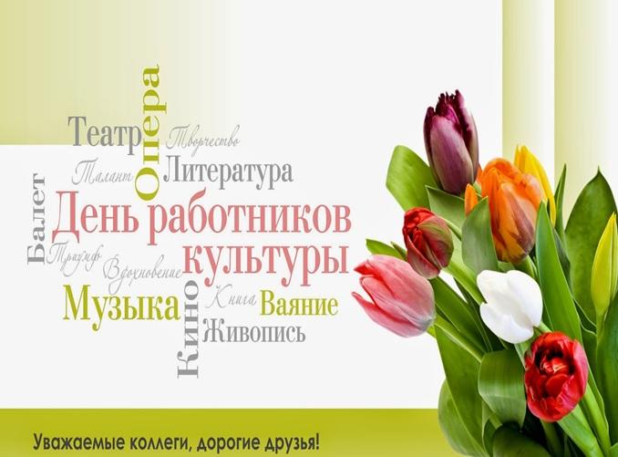Примите искренние поздравления с профессиональным праздником – Днём работника культуры!