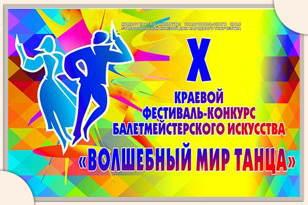 Краевой фестиваль-конкурс балетмейстерского искусства «Волшебный мир танца»