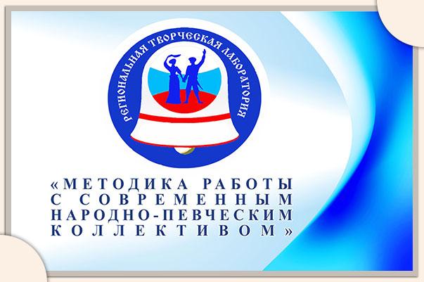Региональная творческая лаборатория для руководителей любительских казачьих коллективов  пройдет в Ставрополе