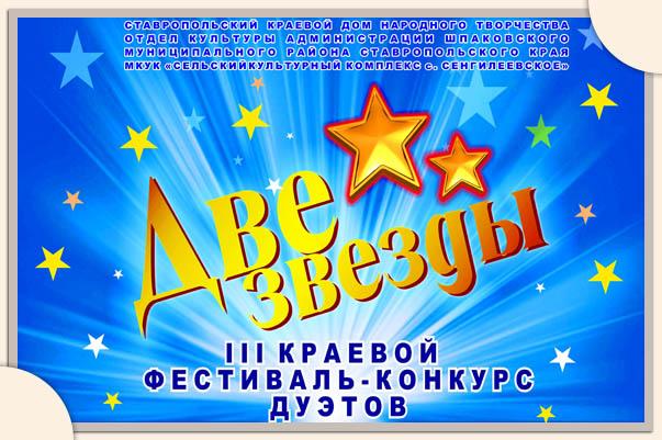 Краевой фестиваль-конкурс дуэтов «Две звезды»