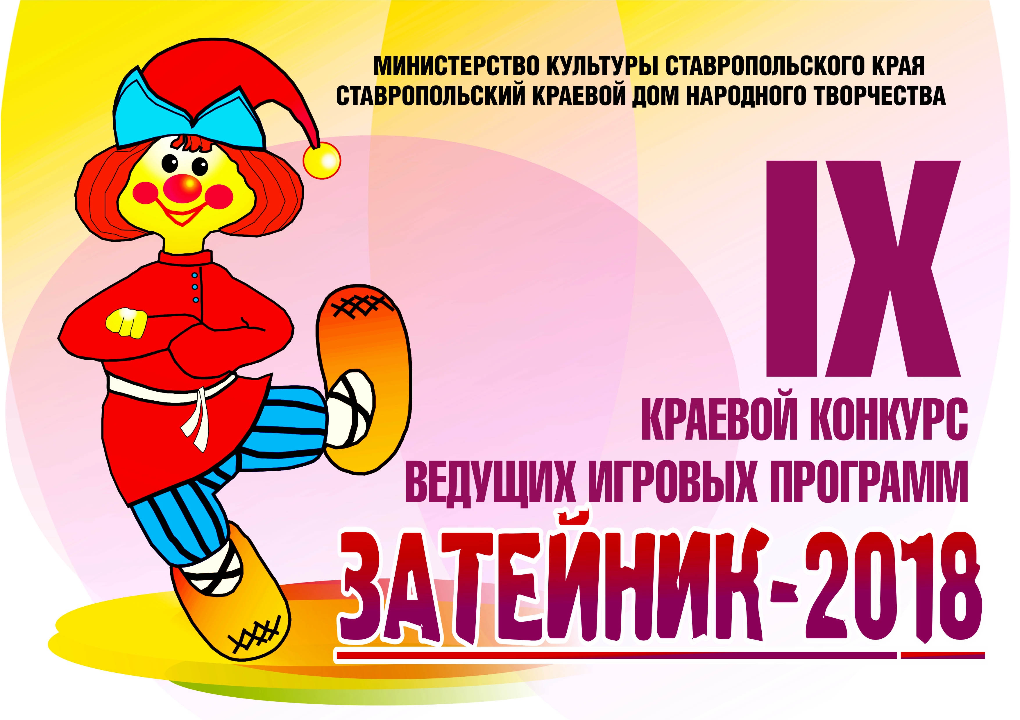 IX краевой конкурс ведущих игровых программ «Затейник – 2018»