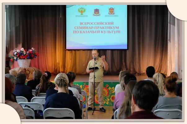 В Ставрополе продолжает работу  Всероссийский семинар-практикум  по казачьей культуре