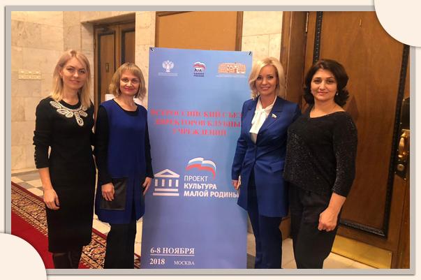 Ставропольская делегация приняла участие во Всероссийском съезде директоров клубных учреждений