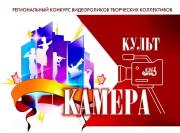 На Ставрополье продолжается конкурс творческих коллективов «Культкамера»