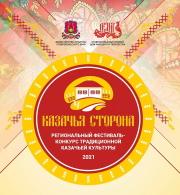 На Ставрополье пройдёт традиционный фестиваль «Казачья сторона»