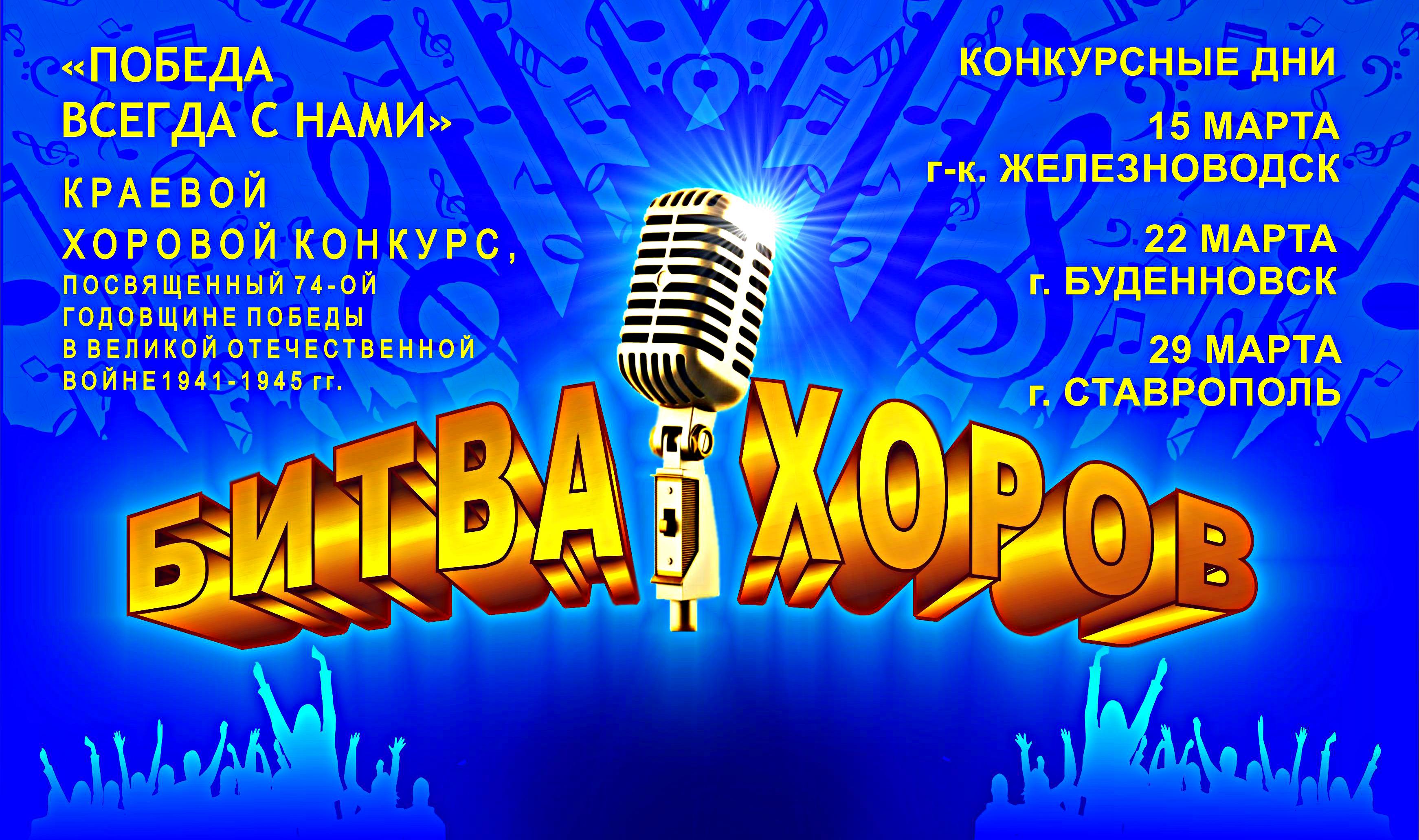 Открыт прием заявок на участие в краевом конкурсе Битва хоров «Победа всегда с нами»