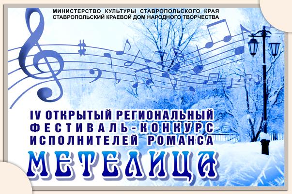 IV  открытый  региональный фестиваль-конкурс  исполнителей романса «Метелица» состоится в Ставрополе
