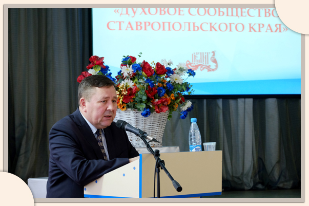 В Ставрополе открылся региональный форум «Духовое сообщество Ставропольского края»