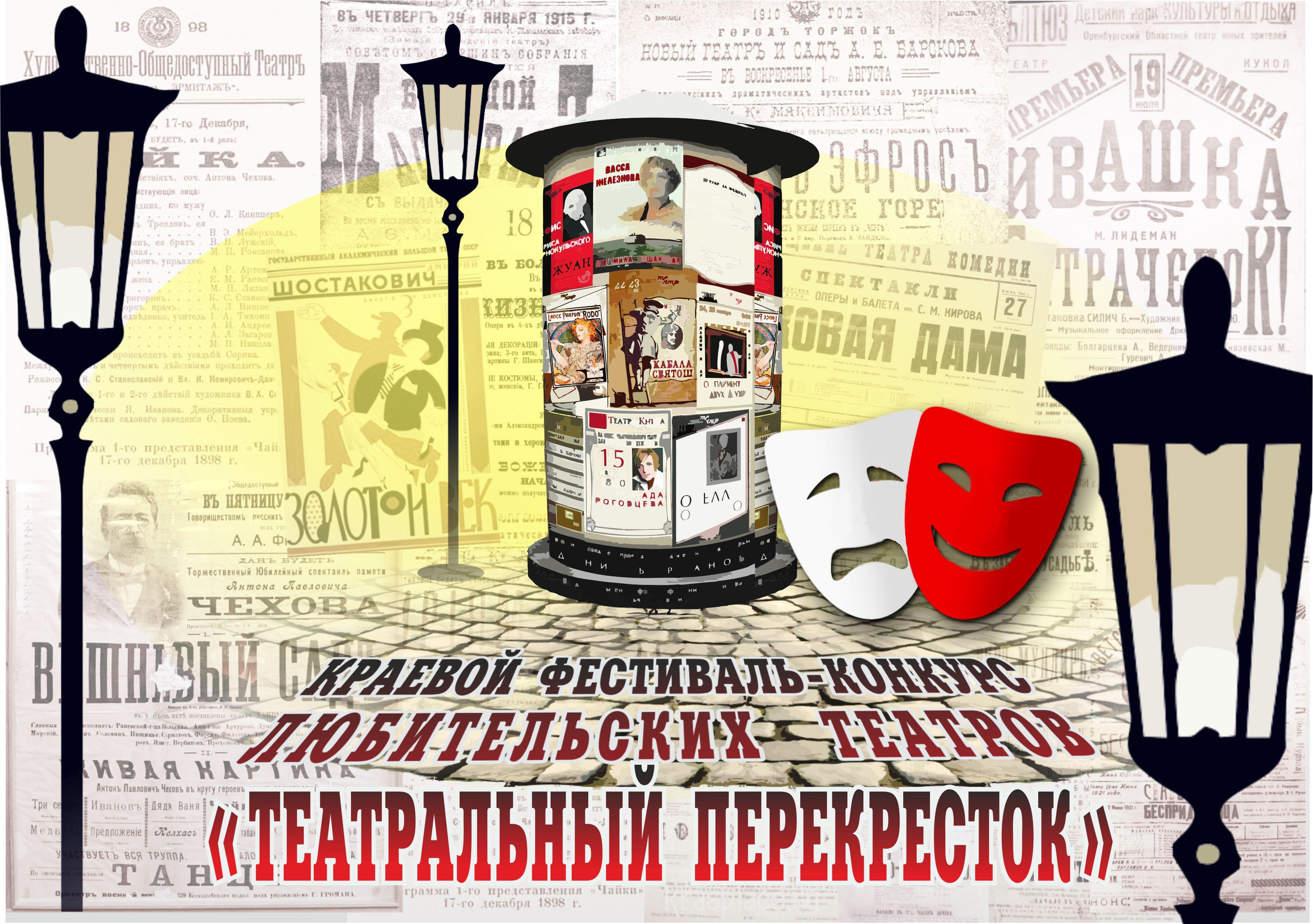 Краевой фестиваль-конкурс любительских театров «Театральный перекресток»