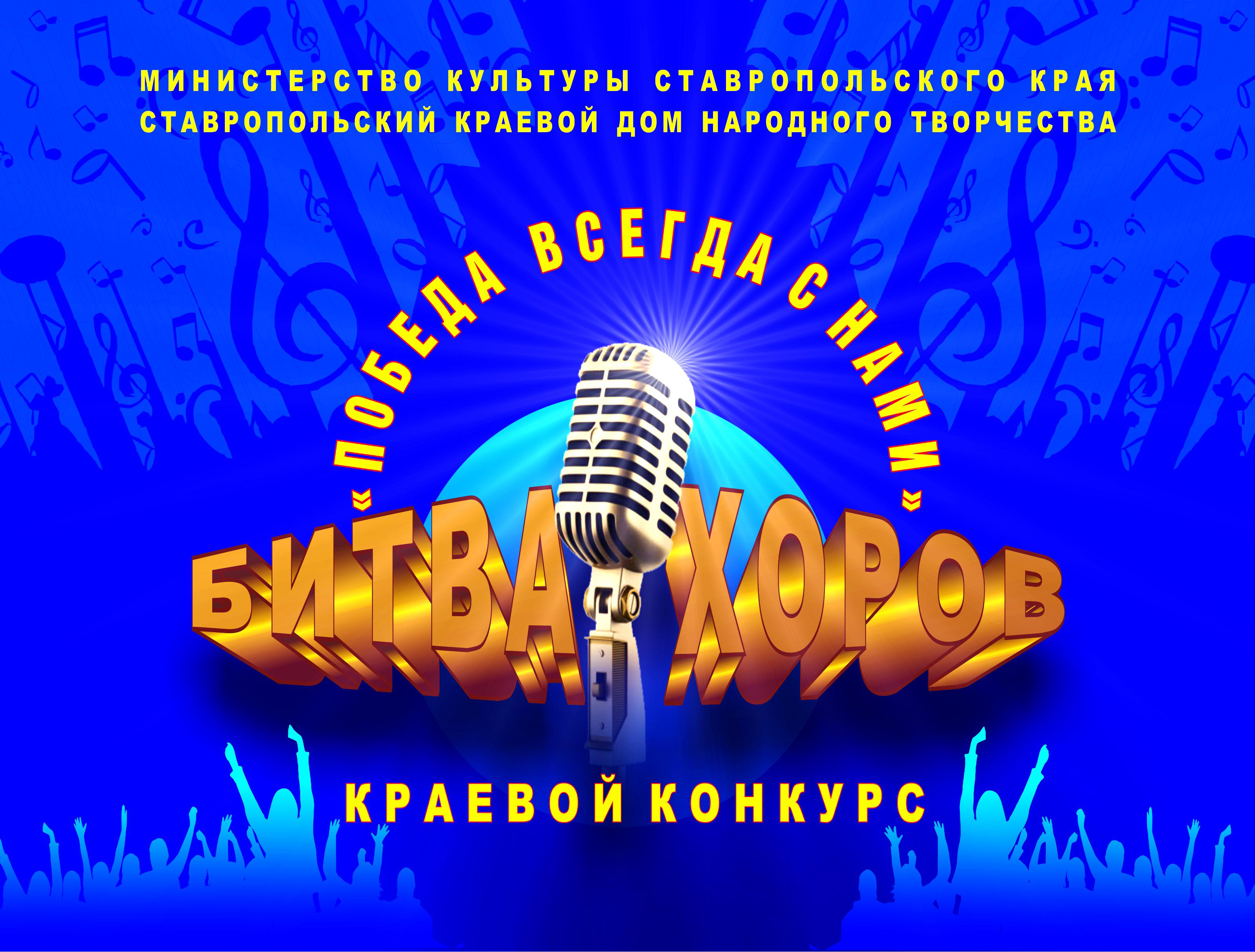 Стартует краевой конкурс «Битва хоров» «Победа всегда с нами»