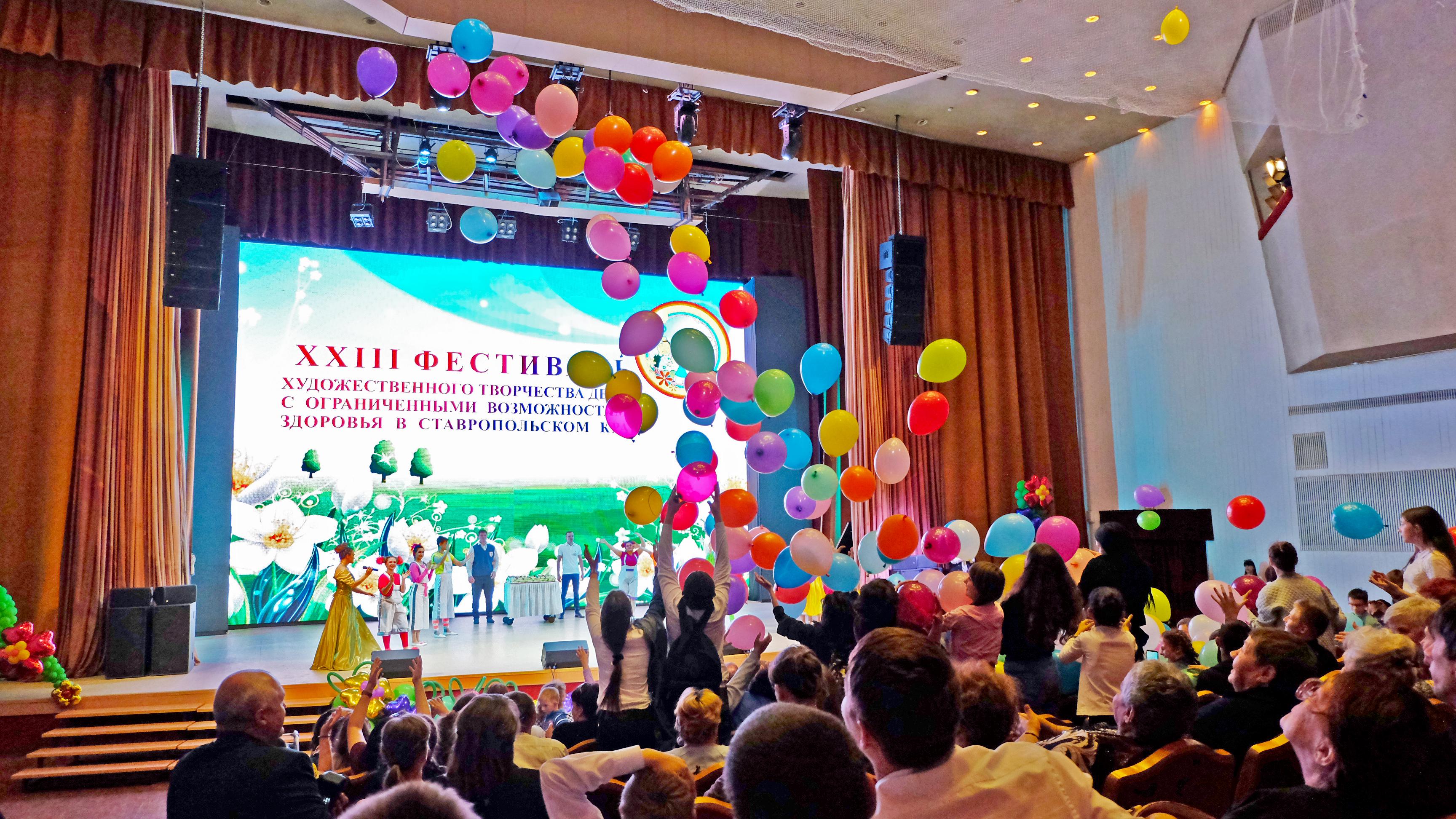 Завершился фестиваль художественного творчества детей с ограниченными возможностями здоровья.