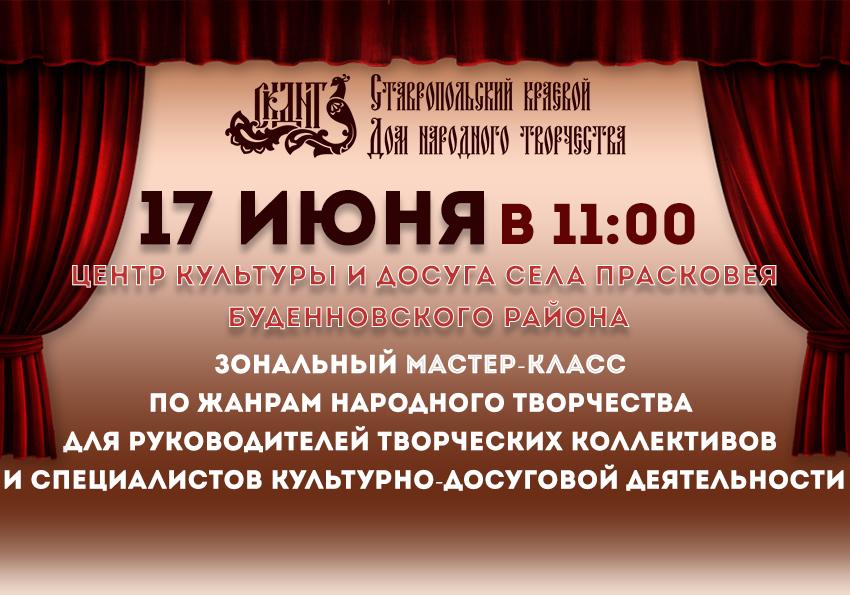 Мастер-классы пройдут в Буденновском районе