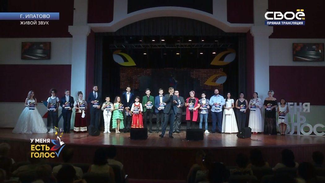 В Ипатово выбрали ещё одну пятёрку финалистов проекта «У меня есть голос»