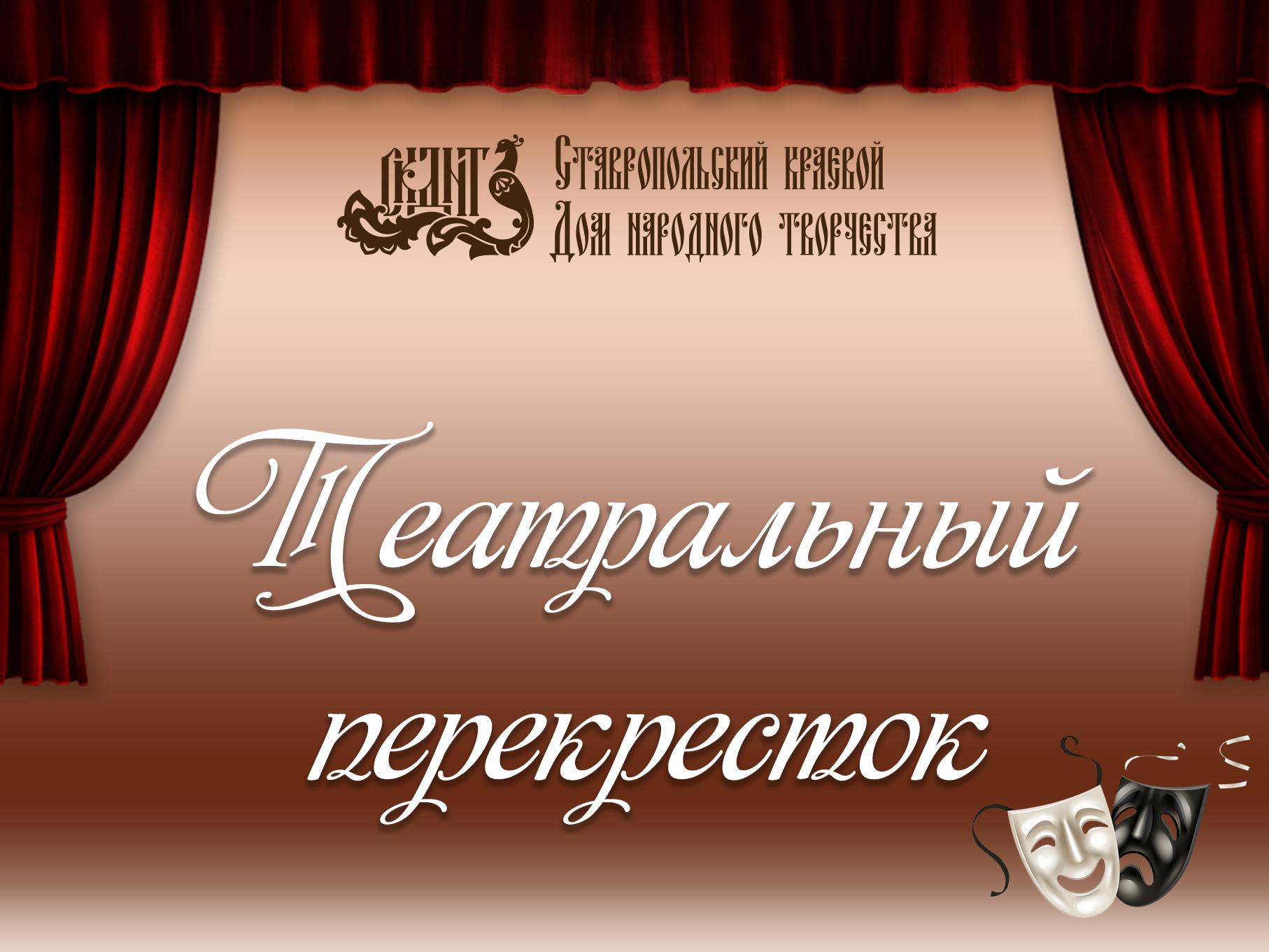 Лучшие любительские театрывыступят в День Ставропольского края