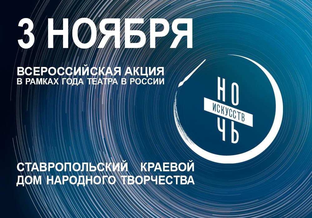Мастера прикладники примут участие во Всероссийской акции «Ночь искусств -2019»