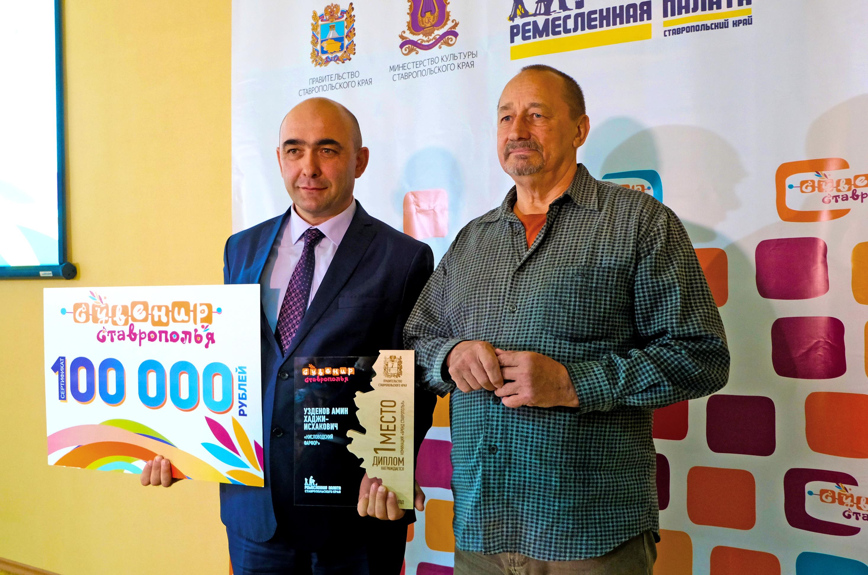 Подведены итоги конкурса «Сувенир Ставрополья»