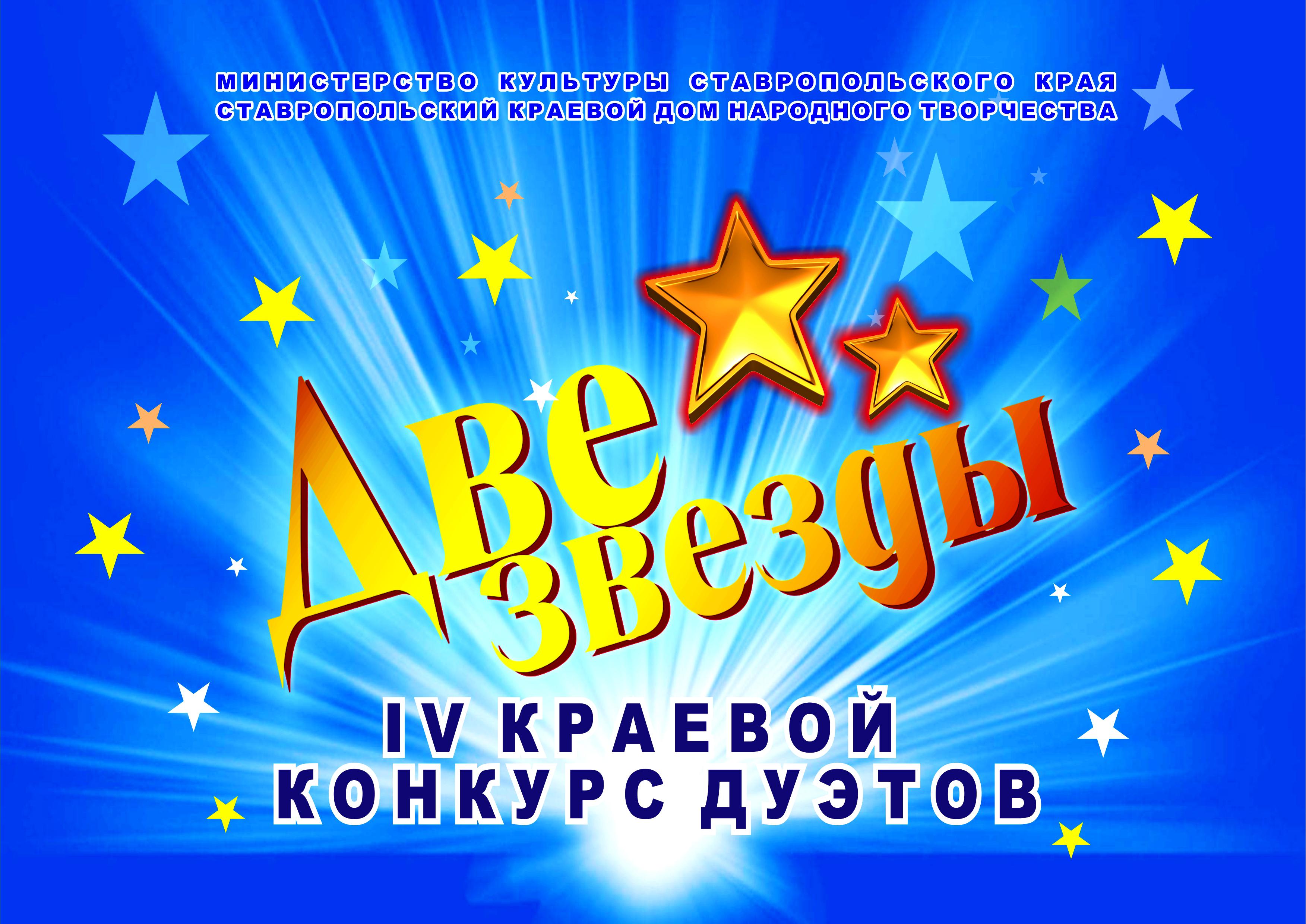 Конкурс «Две звезды» представит лучшие дуэты края