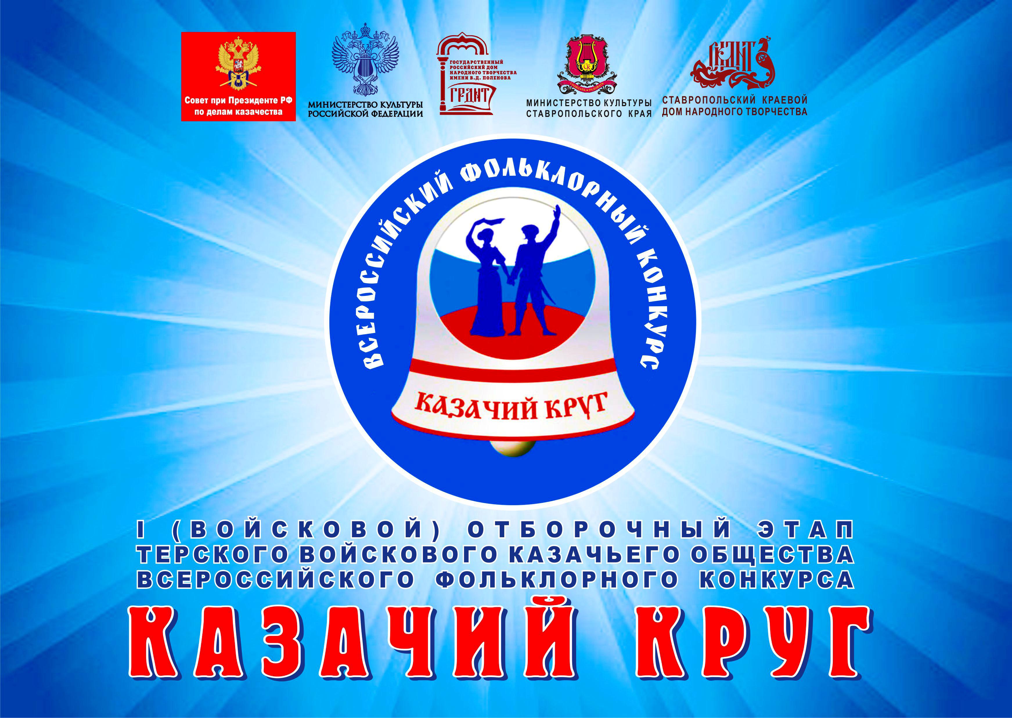 Ставрополье принимает Всероссийский фольклорный конкурс «Казачий круг»