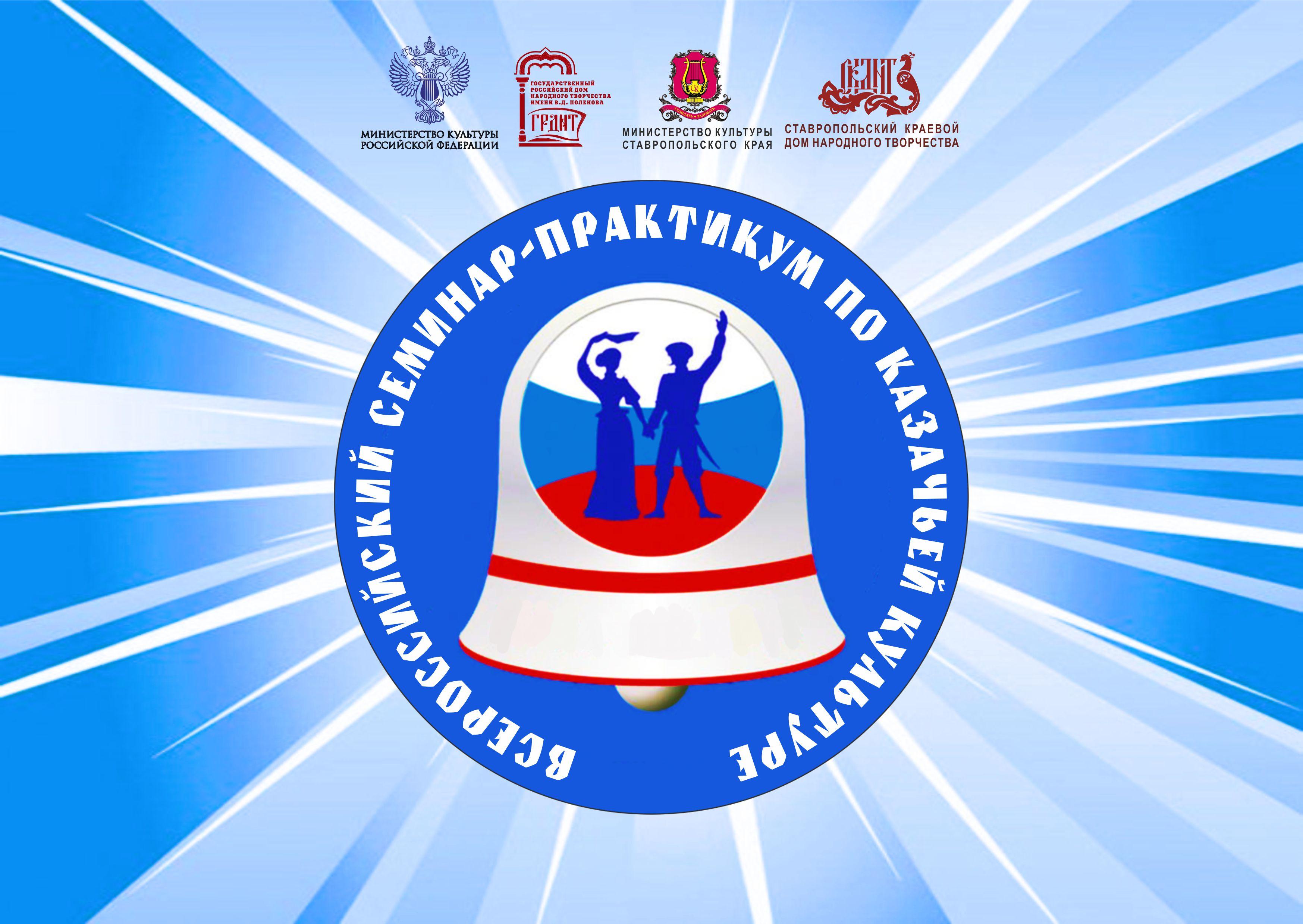 Всероссийский семинар-практикум по казачьей культуре начнет свою работу