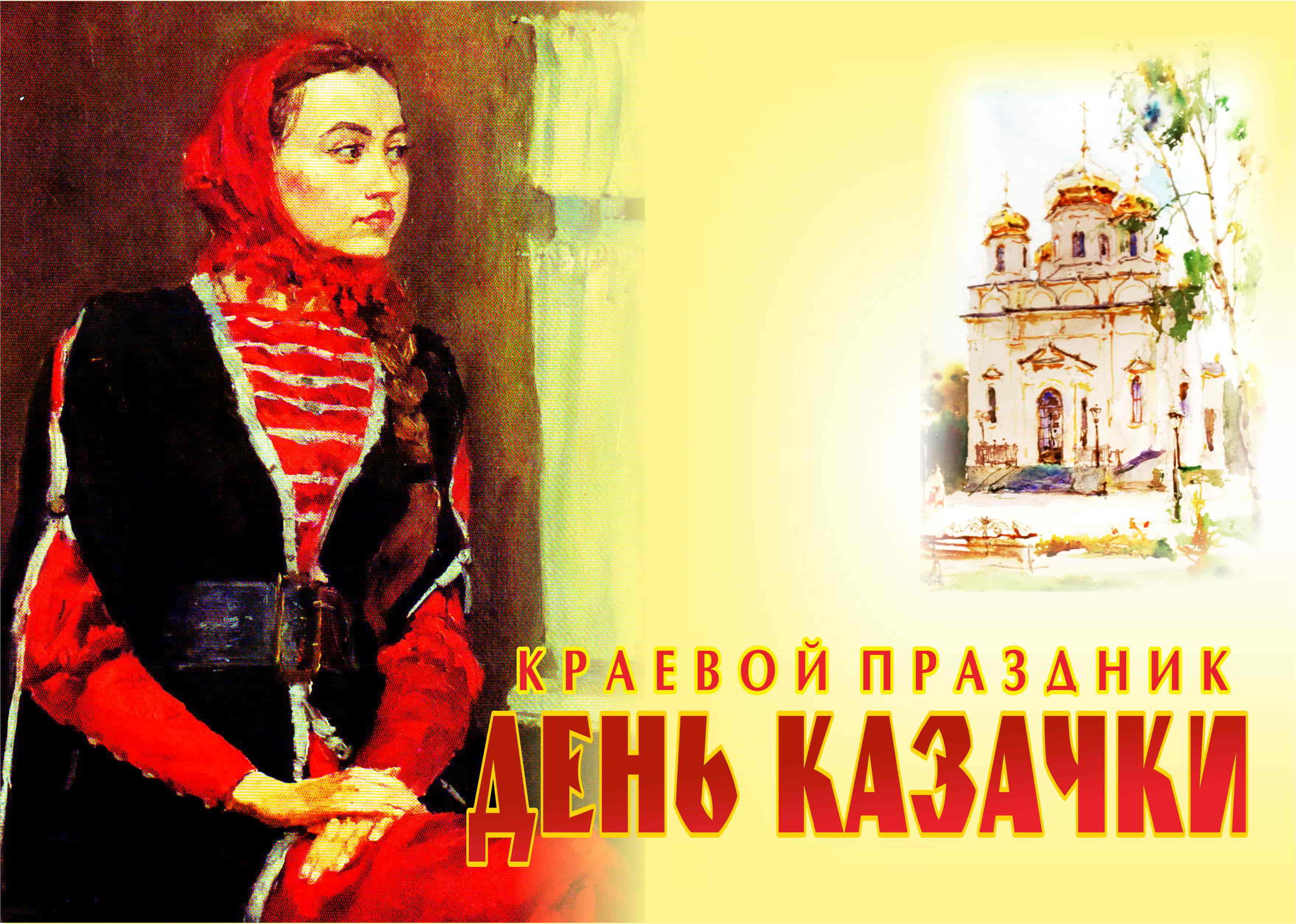 В шестнадцатый раз «День казачки» пройдет на Ставрополье
