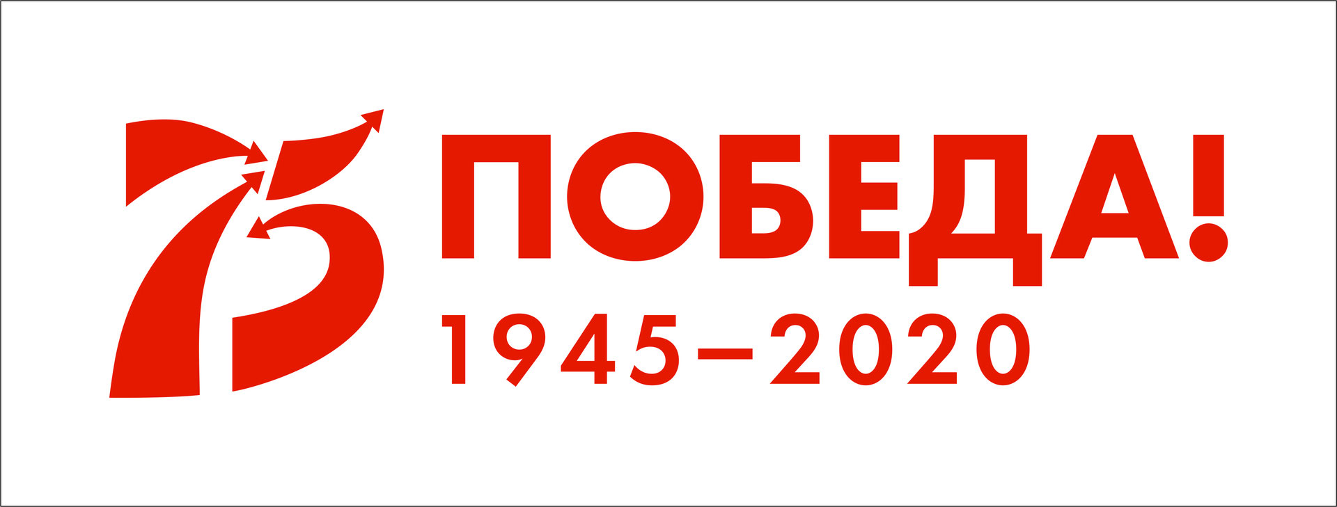 Мероприятия, посвященные 75-летию Победы в Великой Отечественной войне 1941-1945 годов