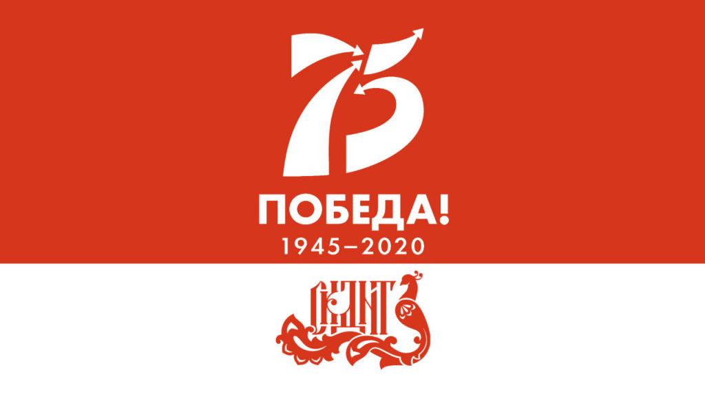 Ставропольский краевой Дом народного творчества продолжает онлайн акции и приглашает присоединиться к празднованию 75-годовщины Победы