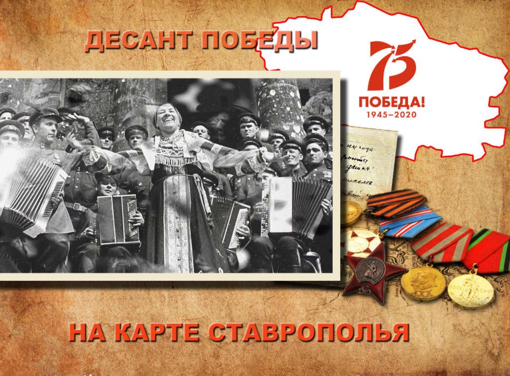 Интернет-марафон концертно-фронтовых бригад «Десант Победы26» на карте Ставрополья!