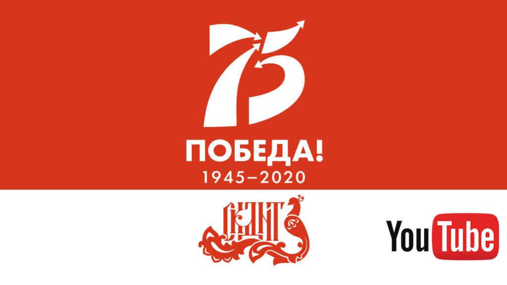 Ютюб канал СКДНТ Победа 75