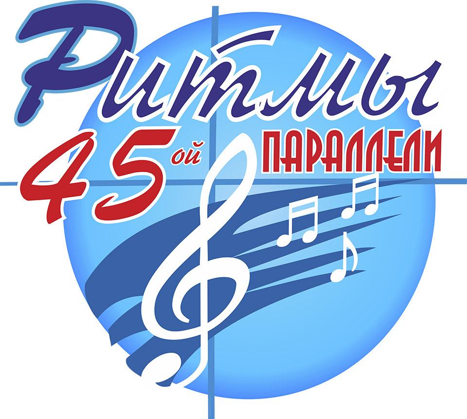 Ритмы 45-й параллели региональный интернет конкурс песни