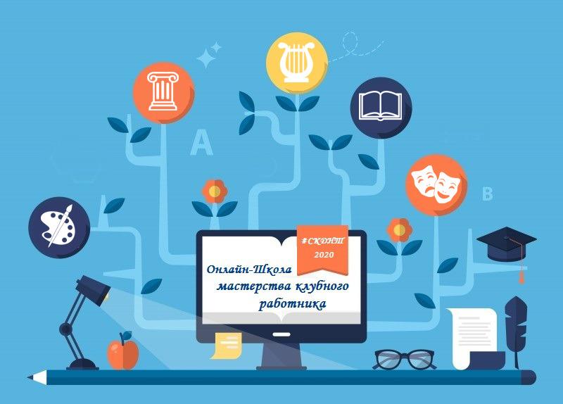 Онлайн-Школа мастерства клубного работника