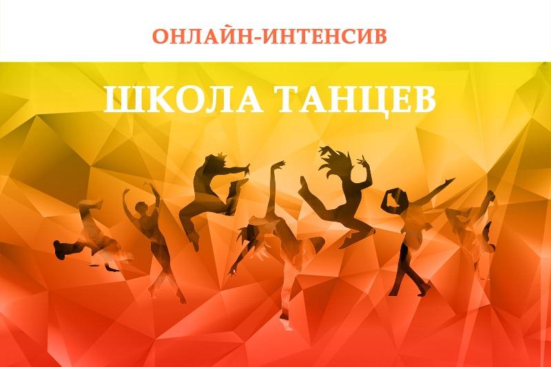 Онлайн – интенсив «Школа танца»