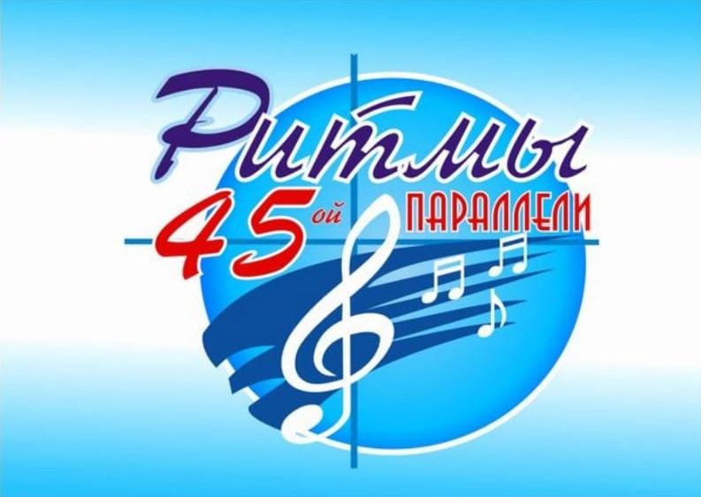 Подведены итоги конкурса песни  «Ритмы 45-й параллели»