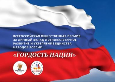 В России учредили первую премию в этнокультурной сфере