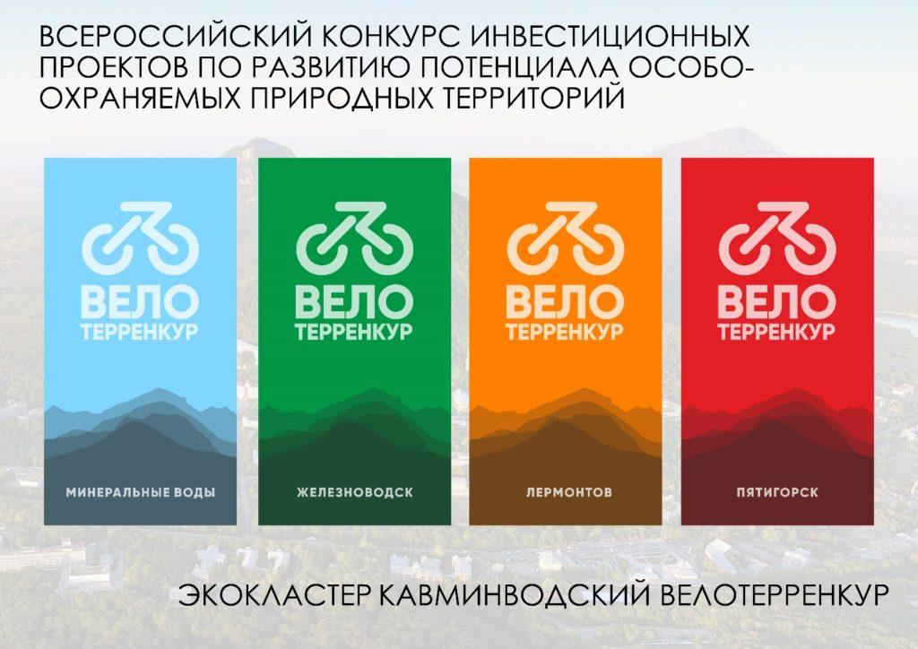 Голосуем за «Кавминводский велотерренкур»!