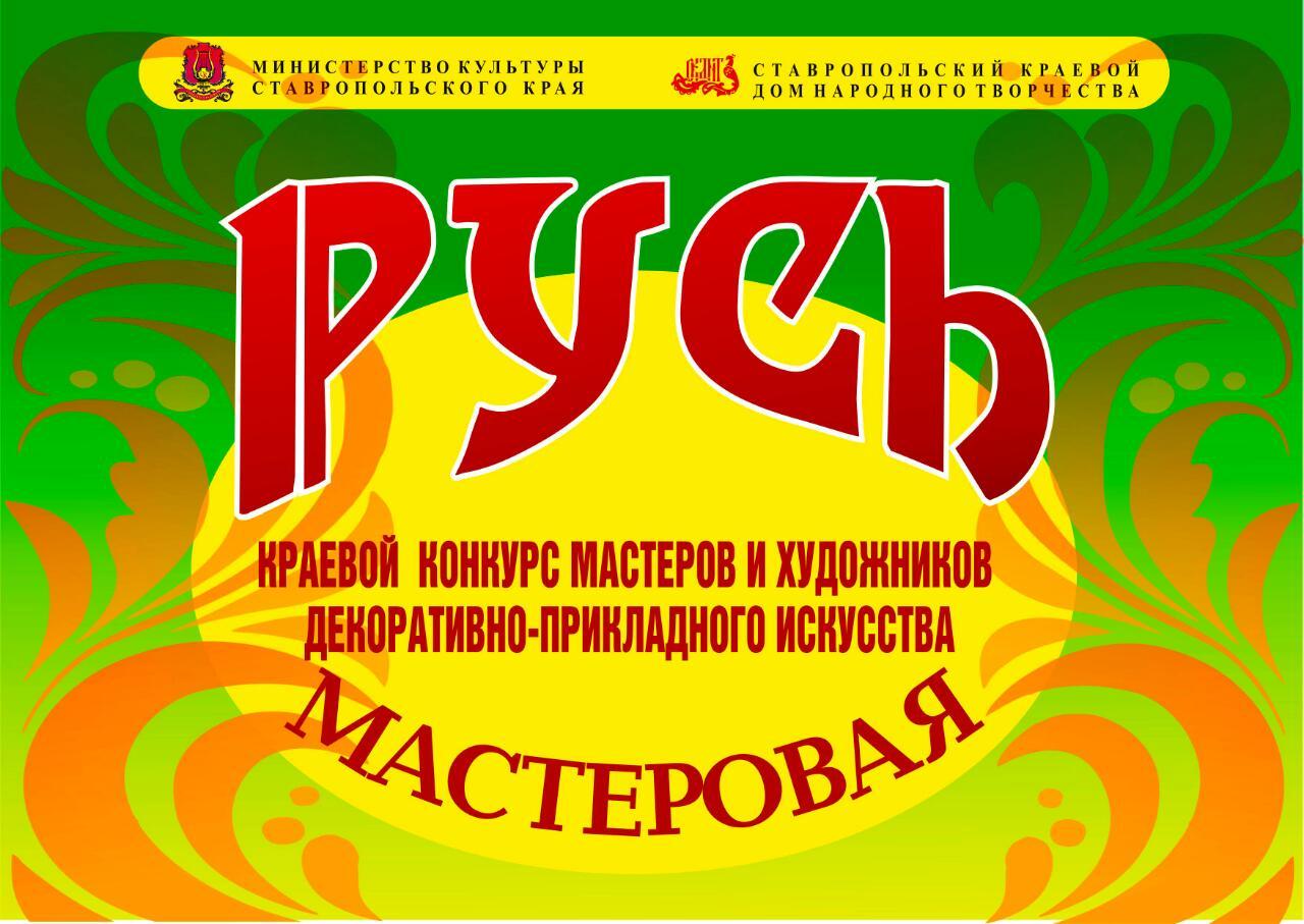 Стартует региональный конкурс мастеров «Русь мастеровая»