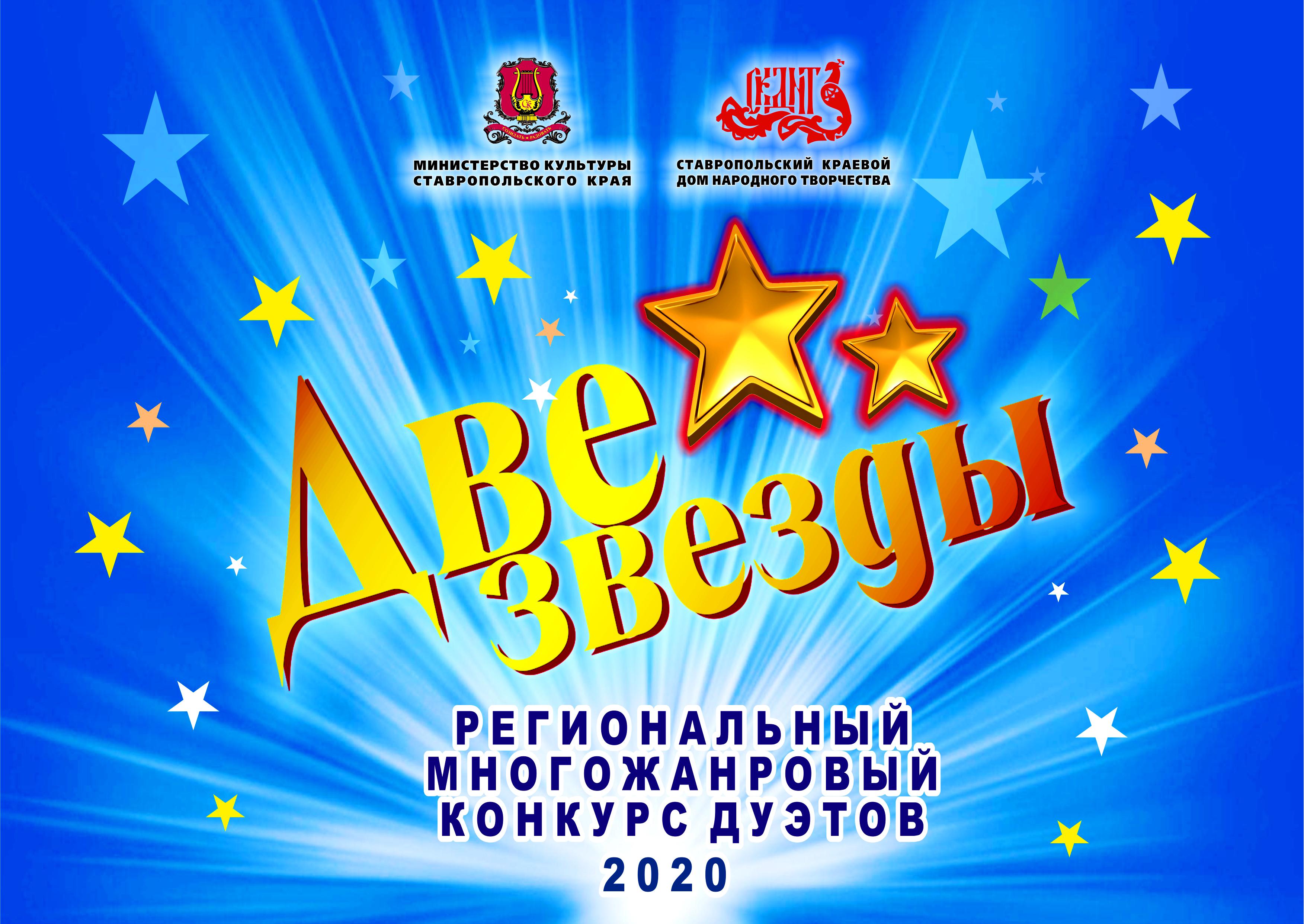 Ставропольский краевой Дом народного творчества приглашает к участию в конкурсе дуэтов «Две звезды»