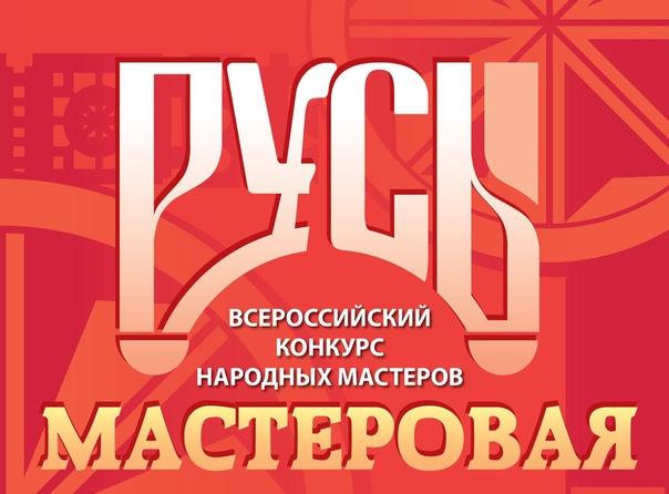 Работы ставропольских мастеров примут участие во Всероссийской выставке «Русь мастеровая»