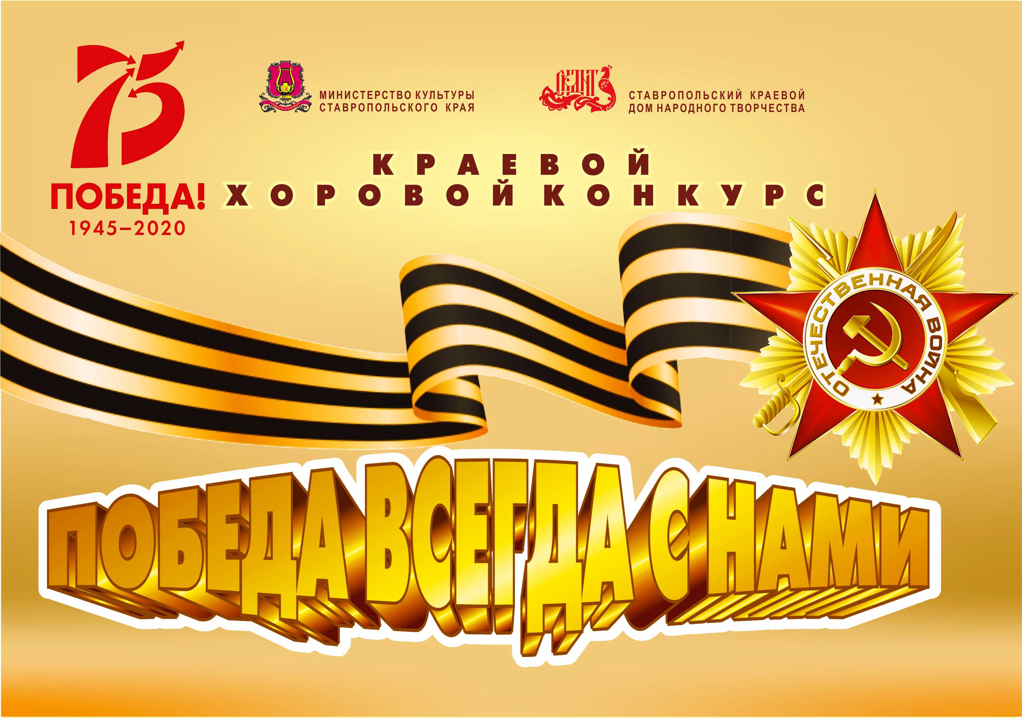 Подведены итоги краевого хорового конкурса «Победа всегда с нами»