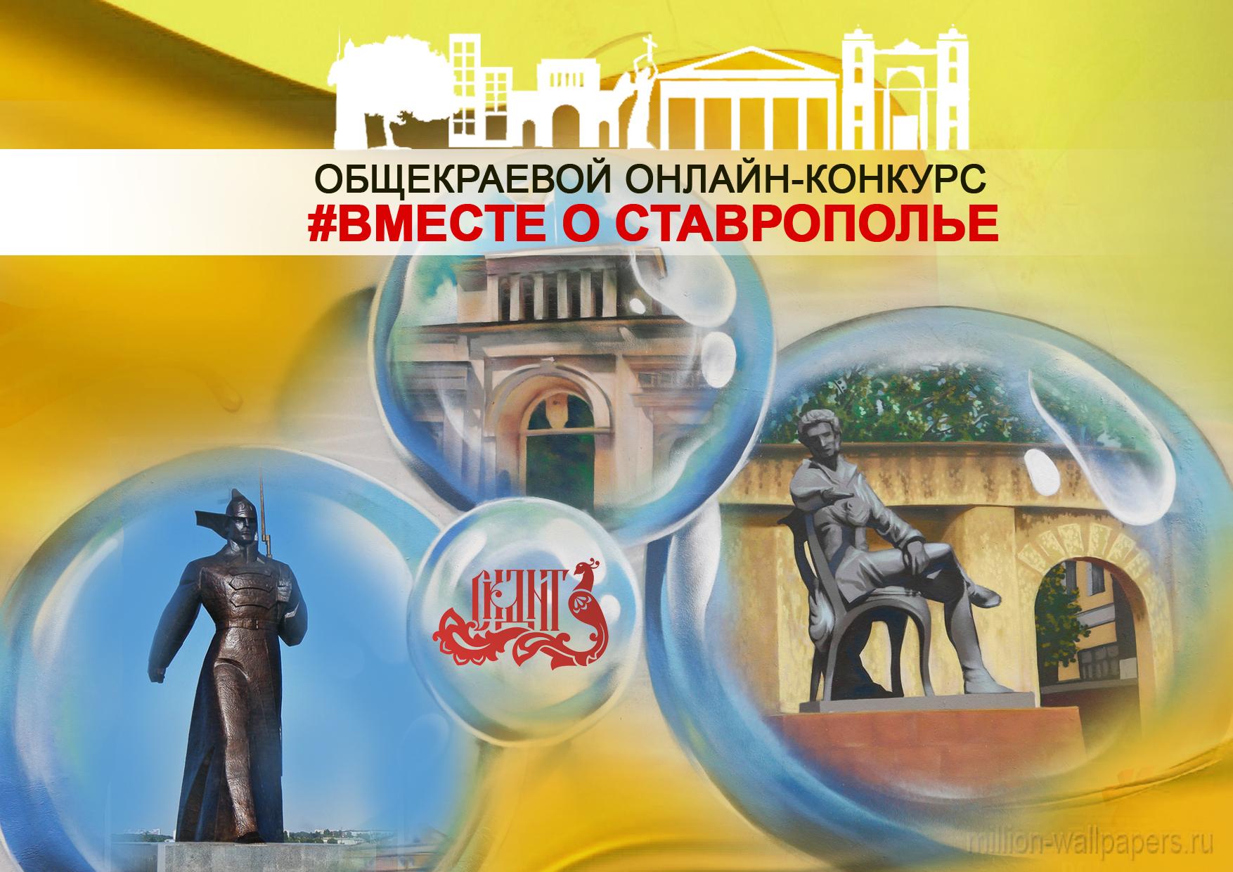 Подведение итогов общекраевого онлайн конкурса «#Вместе_о_Ставрополье»